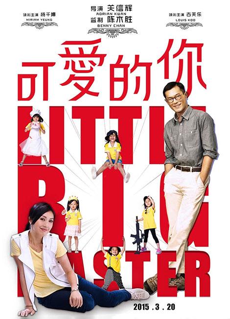 دانلود دوبله فارسی فیلم معلم دهکده Little Big Master 2015
