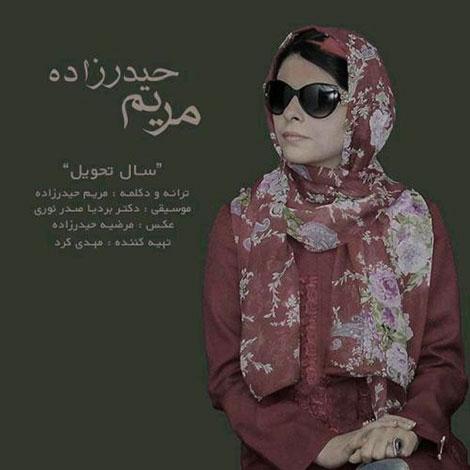 دانلود دکلمه جدید مریم حیدرزاده به نام سال تحویل