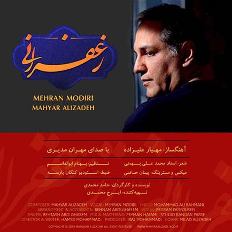 دانلود آهنگ تیتراژ پایانی سریال زعفرانی با صدای مهران مدیری
