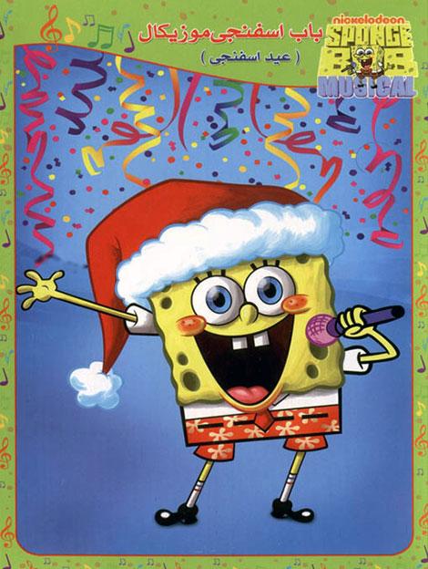 دانلود دوبله فارسی انیمیشن باب اسفنجی: عید اسفنجی, کارتون باب اسفنجی Bob in Holiday, انیمیشن باب اسفنجی در عید با دوبله فارسی SpongeBob in Holiday 720p