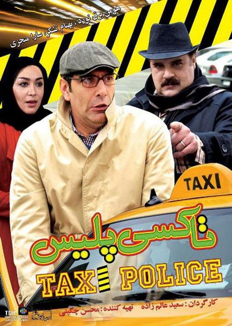 دانلود فیلم تاکسی پلیس با کیفیت عالی, دانلود رایگان فیلم تاکسی پلیس, دانلود مستقیم فیلم تاکسی پلیس, دانلود فیلم تاکسی پلیس با کیفیت HD, فیلم تاکسی پلیس DVDRip