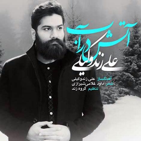 دانلود آهنگ جدید علی زند وکیلی به نام آب در آتش
