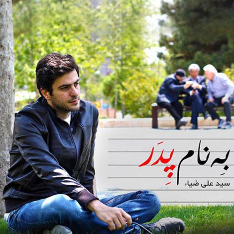 دانلود آهنگ جدید علی ضیاء بنام به نام پدر