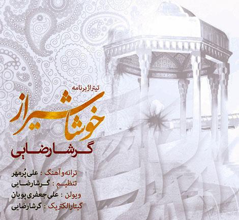 دانلود آهنگ تیتراژ برنامه خوشا شیراز با صدای گرشا رضایی