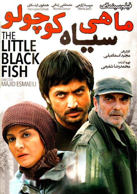 دانلود رایگان فیلم ماهی سیاه کوچولو با لینک مستقیم