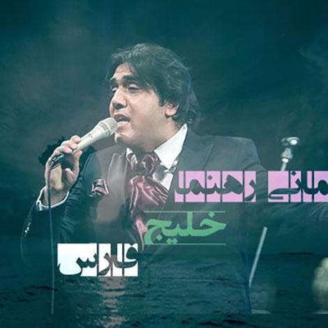 دانلود آهنگ جدید مانی رهنما به نام خلیج فارس