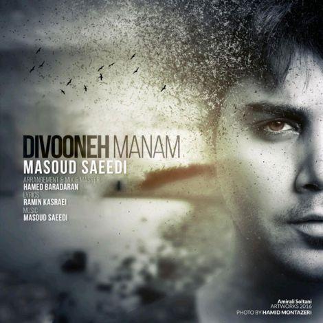 دانلود آهنگ جدید مسعود سعیدی به نام دیوونه منم