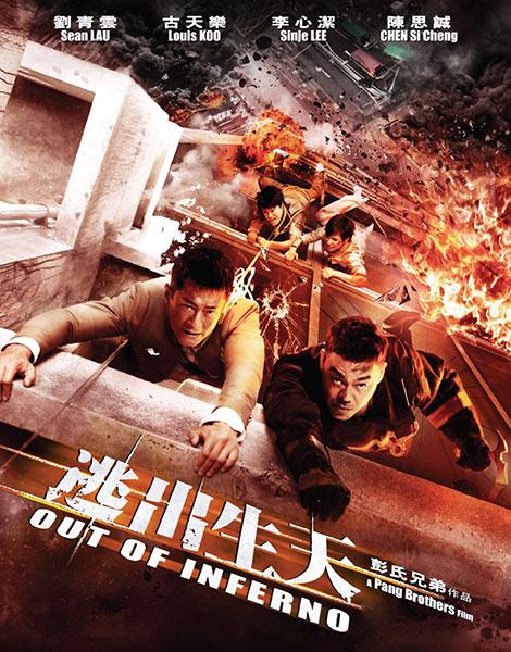 دانلود دوبله فارسی فیلم خروج از جهنم Out of Inferno 2013