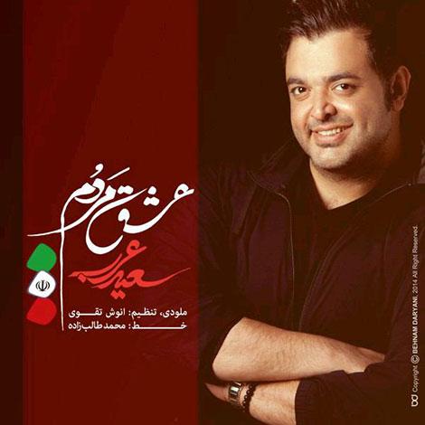 دانلود آهنگ جدید سعید عرب به نام عشق مردم