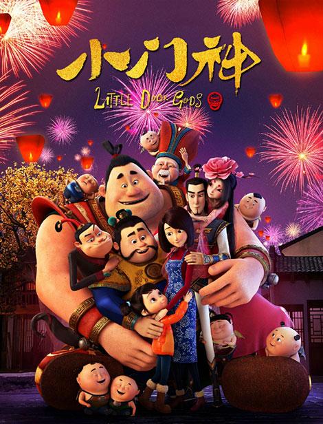 دانلود انیمیشن Little Door Gods 2016