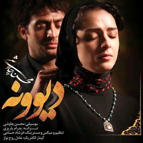 دانلود موزیک ویدیو جدید محسن چاوشی به نام دیوونه