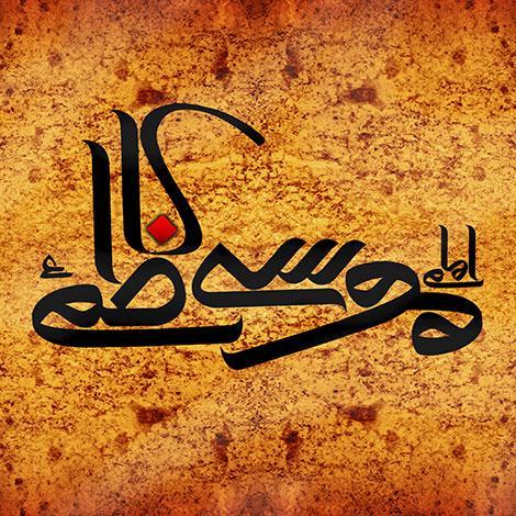 اس ام اس و پیامک تسلیت شهادت امام موسی کاظم (ع)