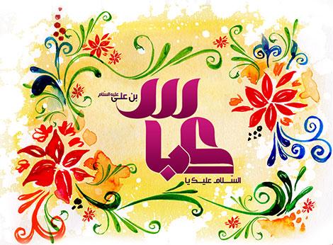اس ام اس و پیامک ولادت حضرت ابوالفضل (ع) 22 اردیبهشت 1395