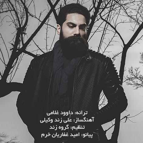 دانلود آهنگ تیتراژ پایانی سریال پادری با صدای علی زند وکیلی