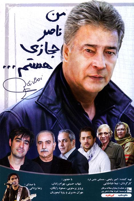 دانلود رایگان مستند من ناصر حجازی هستم با کیفیت 720p
