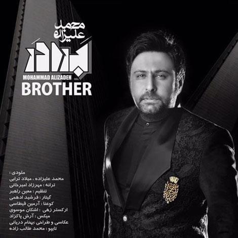 دانلود آهنگ تیتراژ ابتدایی سریال برادر با صدای محمد علیزاده