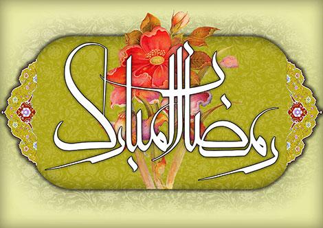 اس ام اس و پیامک تبریک حلول ماه رمضان 1395