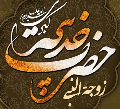 پیامک های تسلیت به مناسبت سالروز وفات حضرت خدیجه (س)