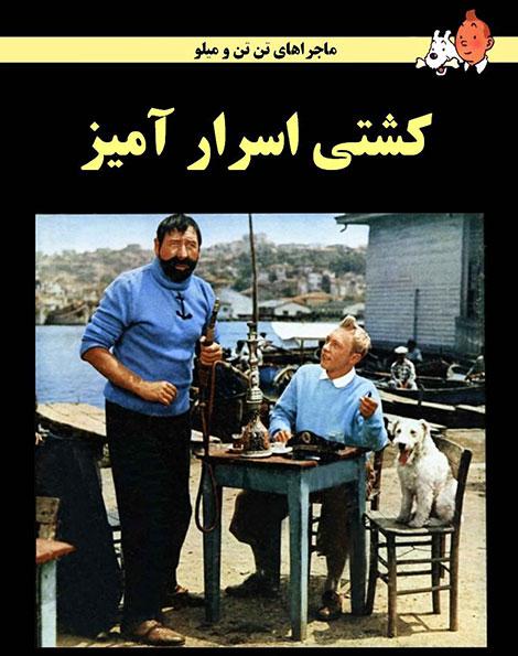 دانلود دوبله فارسی فیلم تن تن و کشتی اسرار آمیز