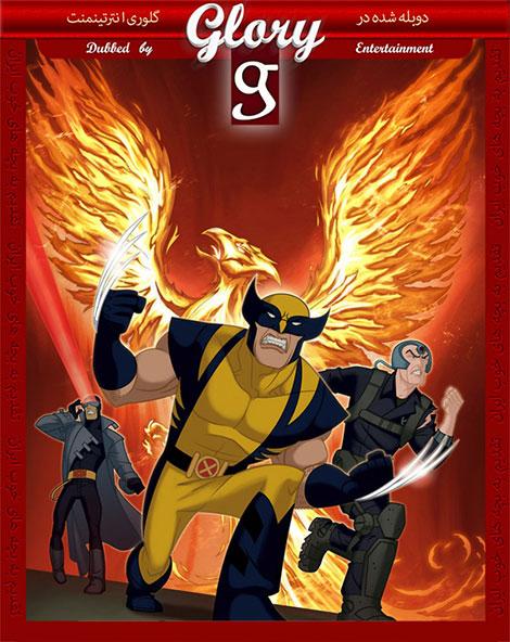 دانلود دوبله فارسی انیمیشن Wolverine and the X-Men 2008
