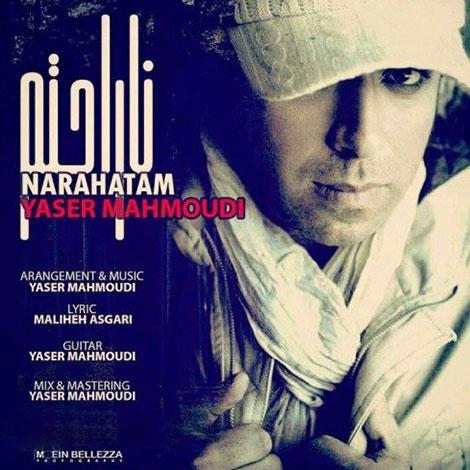 دانلود آهنگ جدید یاسر محمودی به نام ناراحتم