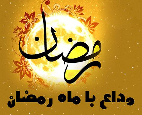 اس ام اس و پیامک های وداع با ماه رمضان تیر ماه 1395