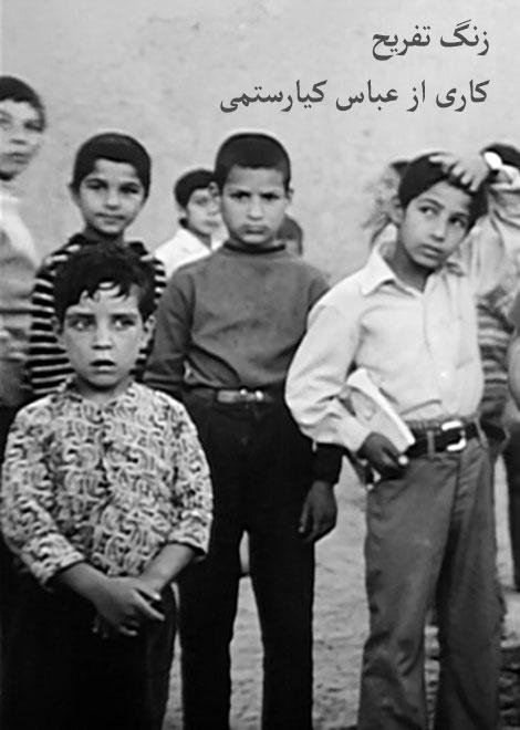 دانلود فیلم کوتاه عباس کیارستمی بنام زنگ تفریح, دانلود فیلم زنگ تفریح, دانلود رایگان فیلم زنگ تفریح, دانلود مستقیم فیلم زنگ تفریح, دانلود فیلم زنگ تفریح DVDRip