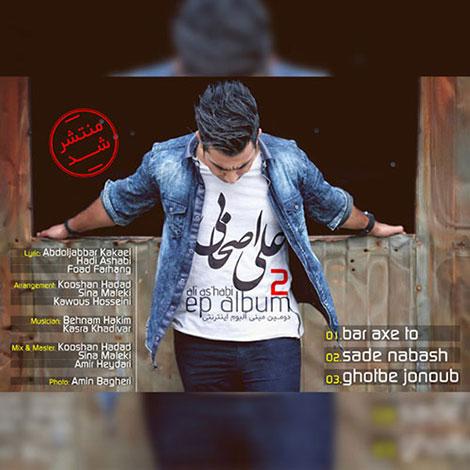 دانلود مینی آلبوم جدید EP 2 با صدای علی اصحابی