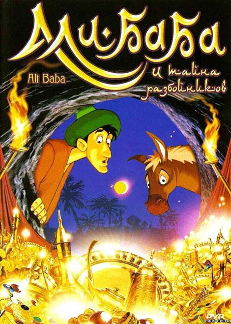 دانلود انیمیشن علی بابا Ali Baba 1991