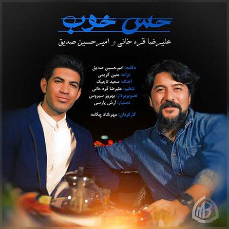 دانلود موزیک ویدیو جدید امیرحسین صدیق به نام حس خوب