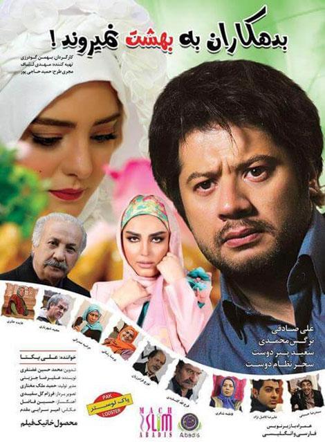 دانلود فیلم بدهکاران به بهشت نمیروند, دانلود رایگان فیلم بدهکاران به بهشت نمیروند, دانلود مستقیم فیلم بدهکاران به بهشت نمیروند, دانلود فیلم ایرانی با کیفیت 720p