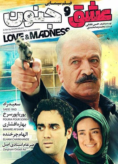دانلود فیلم عشق و جنون با کیفیت 720p, دانلود فیلم عشق و جنون با کیفیت HD, دانلود فیلم ایرانی, دانلود فیلم عشق و جنون با حجم کم 480p, دانلود رایگان فیلم عشق و جنون