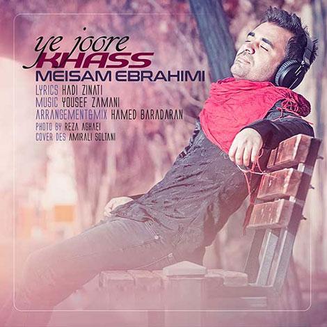 دانلود آهنگ جدید میثم ابراهیمی به نام یه جور خاص