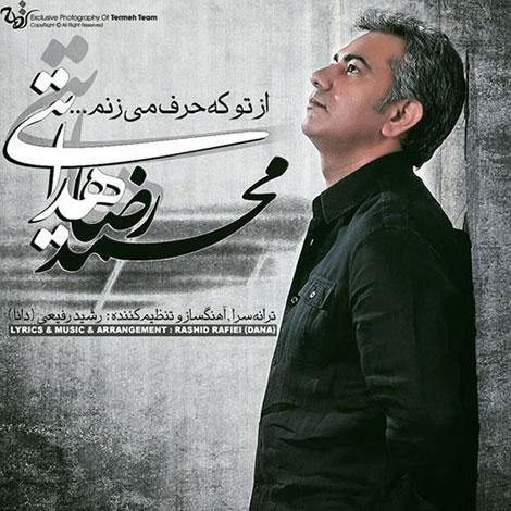 دانلود آهنگ جدید محمدرضا هدایتی به نام از تو که حرف می زنم