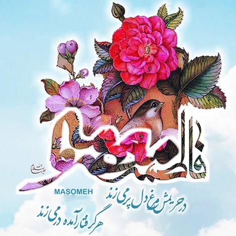 اس ام اس و پیامک تبریک ویژه ولادت حضرت معصومه (س)