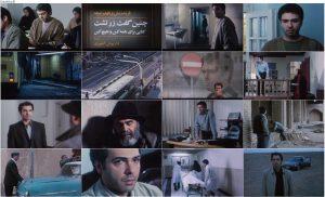 دانلود فیلم از دور دست به کارگردانی رامین محسنی