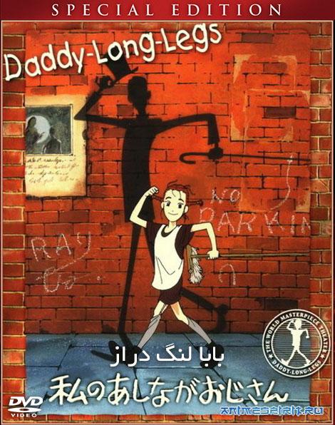 دانلود دوبله فارسی انیمیشن بابا لنگ دراز Daddy Long Legs