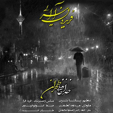 دانلود آهنگ جدید فریدون آسرایی به نام خداحافظ طهران