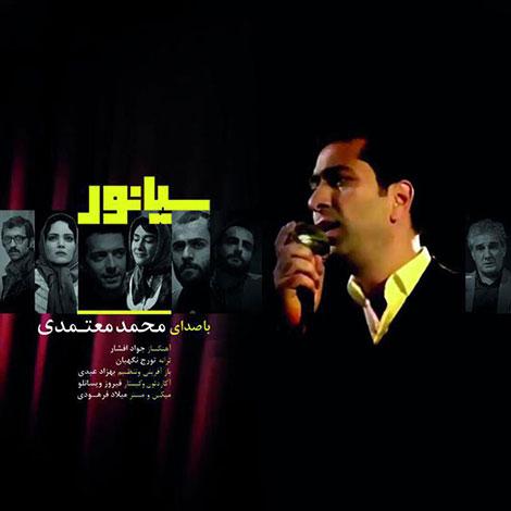 دانلود آهنگ تیتراژ فیلم سینمایی سیانور با صدای محمد معتمدی