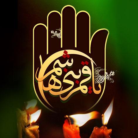 اس ام اس و پیامک تسلیت تاسوعای حسینی 20 مهر 1395