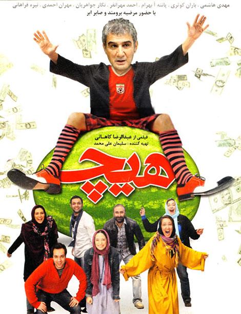دانلود فیلم هیچ, دانلود فیلم عبدالرضا کاهانی بنام هیچ, دانلود فیلم هیچ 1388, دانلود رایگان فیلم هیچ, دانلود مستقیم فیلم هیچ 480p, دانلود فیلم ایرانی هیچ DVDRip