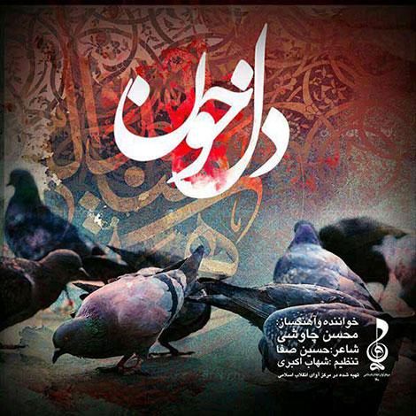 دانلود آهنگ جدید محسن چاوشی به نام دل خون