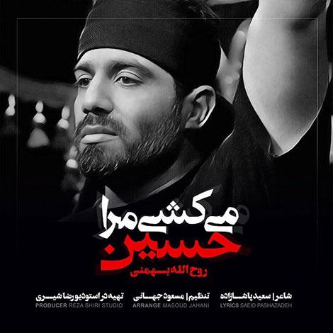 دانلود مداحی جدید روح الله بهمنی به نام میکشی مرا حسین