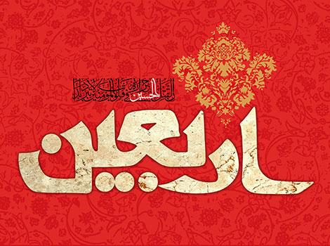 اس ام اس جدید و پیامک های تسلیت ویژه اربعین حسینی 30 آبان 1395