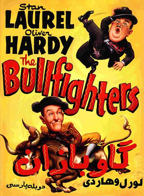 دانلود دوبله فارسی فیلم گاوبازان The Bullfighters 1945