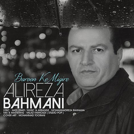 دانلود آهنگ جدید علیرضا بهمنی به نام بارون که میگیره