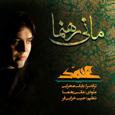 دانلود آهنگ جدید مانی رهنما به نام یا محمد