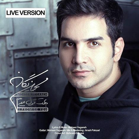 دانلود اجرای زنده آهنگ بهت قول میدم با صدای محسن یگانه