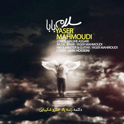 دانلود آهنگ جدید یاسر محمودی به نام سلام بابا