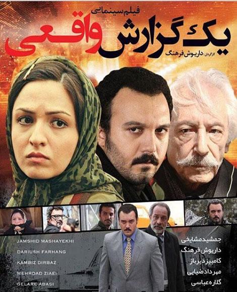 دانلود فیلم یک گزارش واقعی با کیفیت 720p HD, دانلود رایگان فیلم یک گزارش واقعی DVDRip, دانلود مستقیم فیلم یک گزارش واقعی, دانلود فیلم ایرانی یک گزارش واقعی 480p